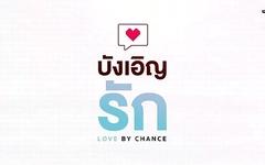 LOVE BY CHANCE THE SERIES - Ep.11(Sub.Espa&ntilde_ol)